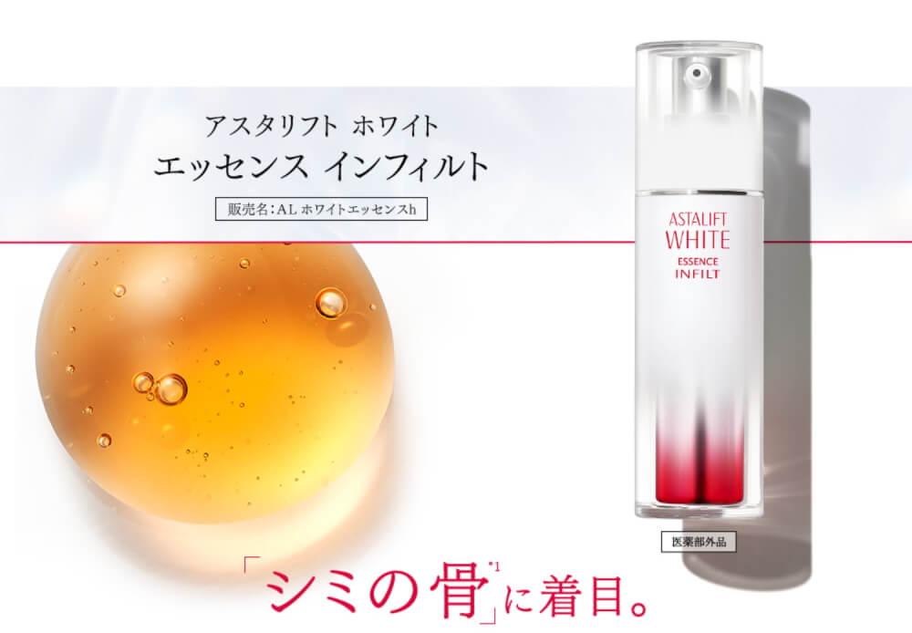 アスタリフトホワイト美白美容液「エッセンス インフィルト」を紹介するバナー