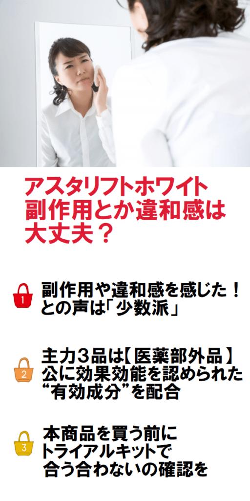 【アスタリフトホワイト 白斑】美白ケアは?(FUJIFILM)
