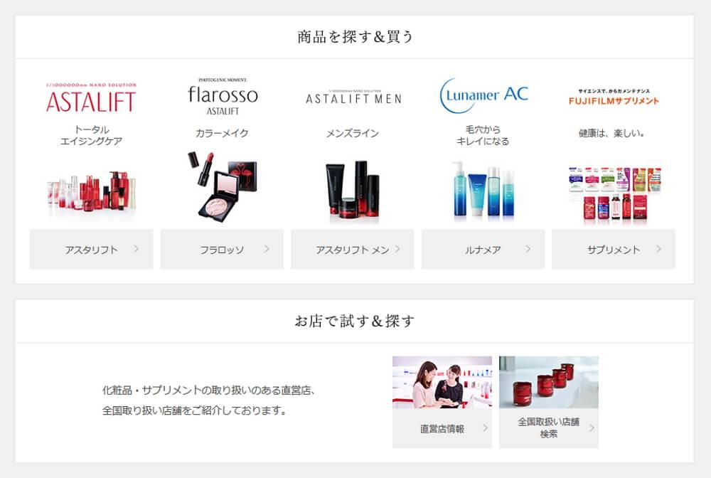 富士フィルム公式ショップの商品ブランド選択画面のサムネイル