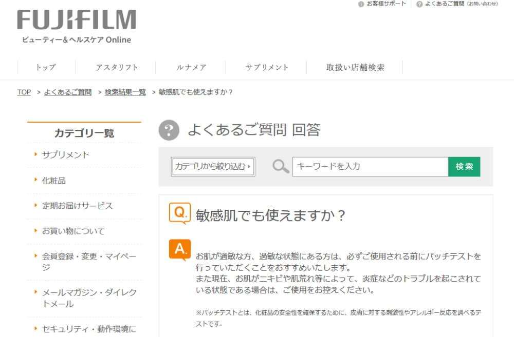 富士フィルムの公式FAQのサムネイル
