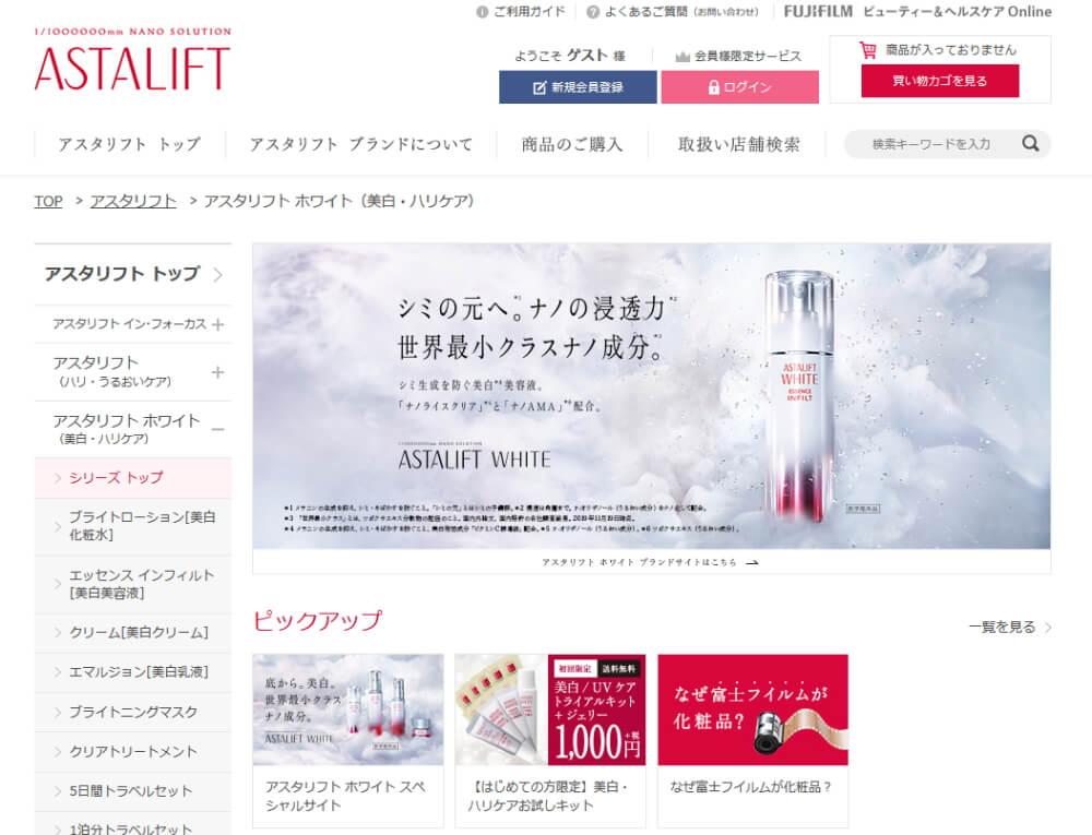 富士フィルム公式のアスタリフトホワイトブランドの紹介ページのサムネイル