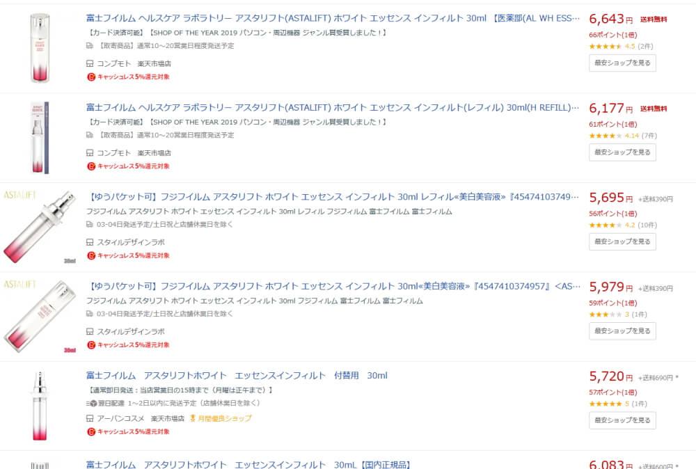 楽天市場のアスタリフトホワイトの各アイテムの価格の一覧ページのサムネイル