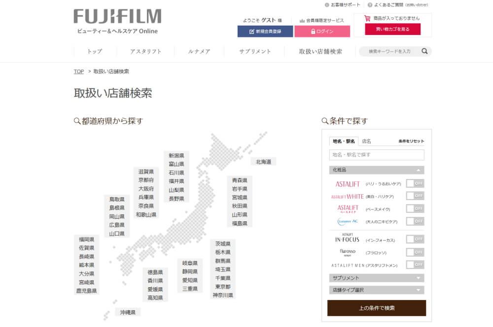 富士フィルムの商品を販売している店舗検索ページのサムネイル