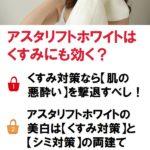【アスタリフトホワイト くすみ】お肌を化粧品でケア!