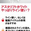 【アスタリフトホワイト 使い方 順番】ス...