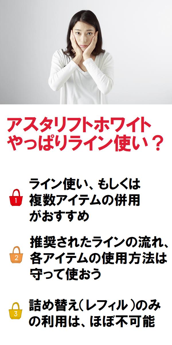 アスタリフトホワイトの使い方や順番について(スキンケア・シリーズ)